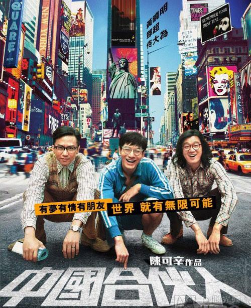 好电影推荐《中国合伙人》