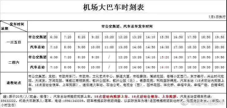 连云港机场大巴路线及时刻表