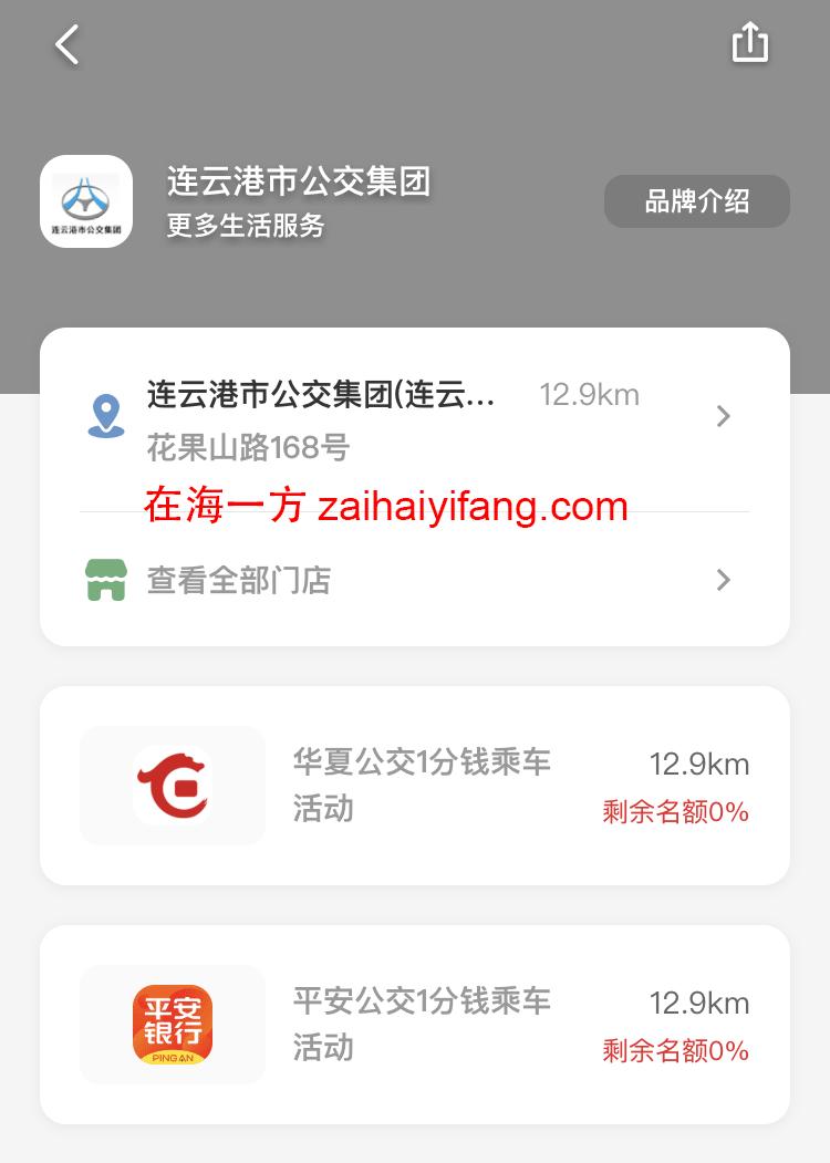 云闪付APP连云港1分钱乘公交车(平安银行和华夏银行)